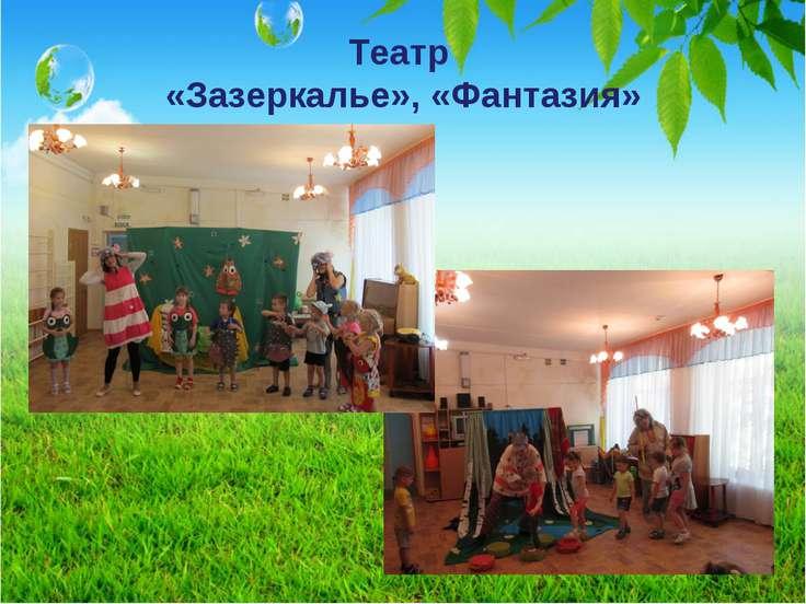 Театр «Зазеркалье», «Фантазия»