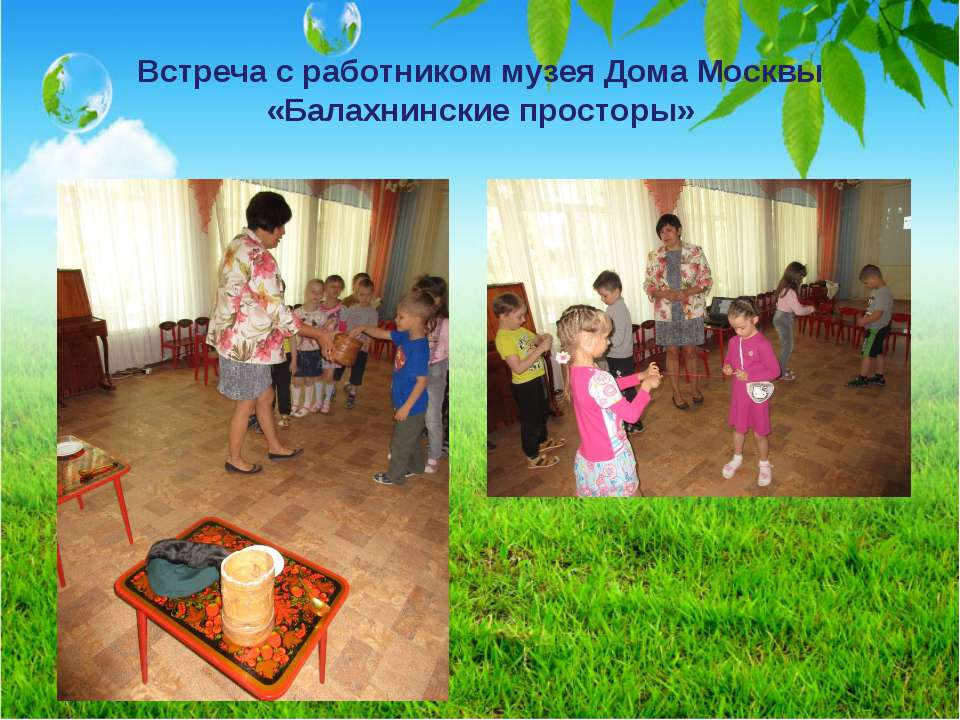 Встреча с работником музея Дома Москвы «Балахнинские просторы»