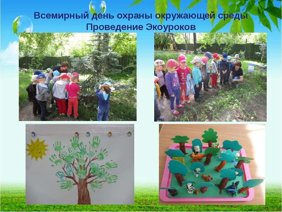 Всемирный день охраны окружающей среды Проведение Экоуроков