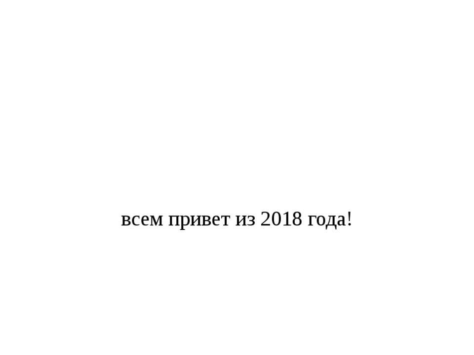 всем привет из 2018 года!