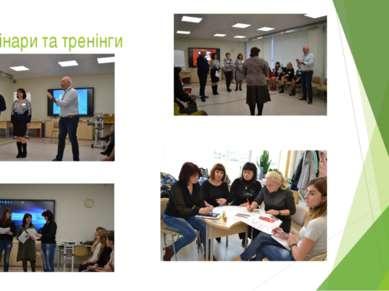 Семінари та тренінги Різноманітні семінари та цікаві тренінги щодо змін в сфе...