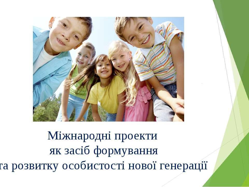 Міжнародні проекти як засіб формування та розвитку особистості нової генераці...