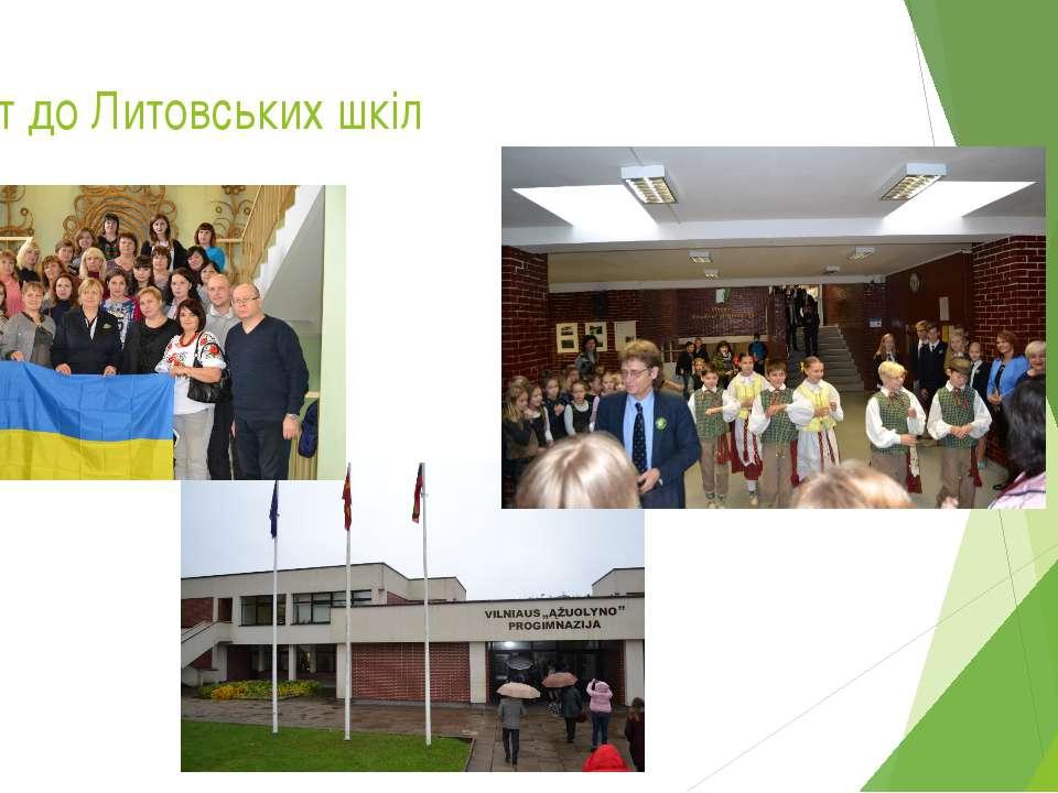 Візит до Литовських шкіл Ярким моментом залишиться візит до Литовських шкіл. ...