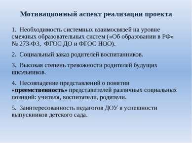 Мотивационный аспект реализации проекта 1. Необходимость системных взаимосвяз...
