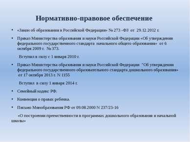 Нормативно-правовое обеспечение «Закон об образовании в Российской Федерации»...