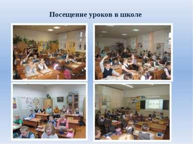 Посещение уроков в школе