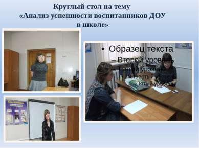 Круглый стол на тему «Анализ успешности воспитанников ДОУ в школе»