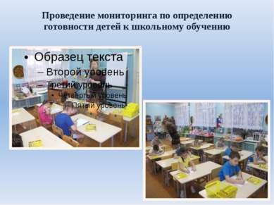 Проведение мониторинга по определению готовности детей к школьному обучению