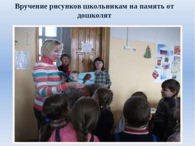 Вручение рисунков школьникам на память от дошколят