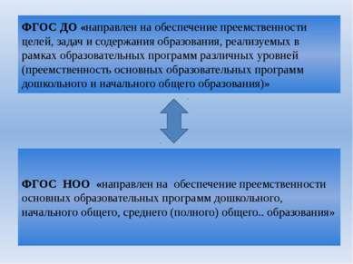 ФГОС ДО «направлен на обеспечение преемственности целей, задач и содержания о...