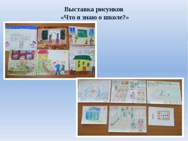 Выставка рисунков «Что я знаю о школе?»