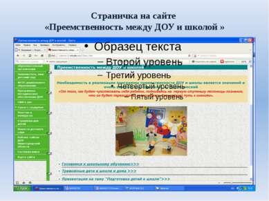 Страничка на сайте «Преемственность между ДОУ и школой »