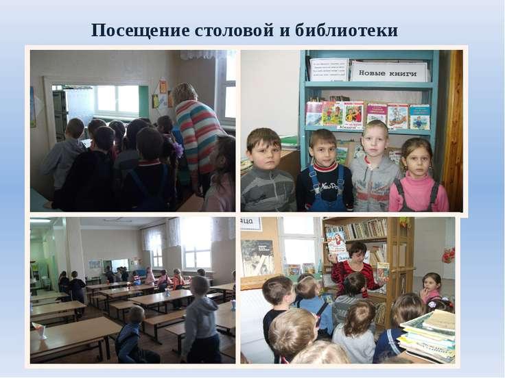Посещение столовой и библиотеки