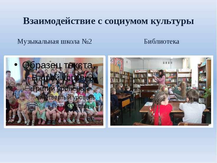 Взаимодействие с социумом культуры Музыкальная школа №2 Библиотека