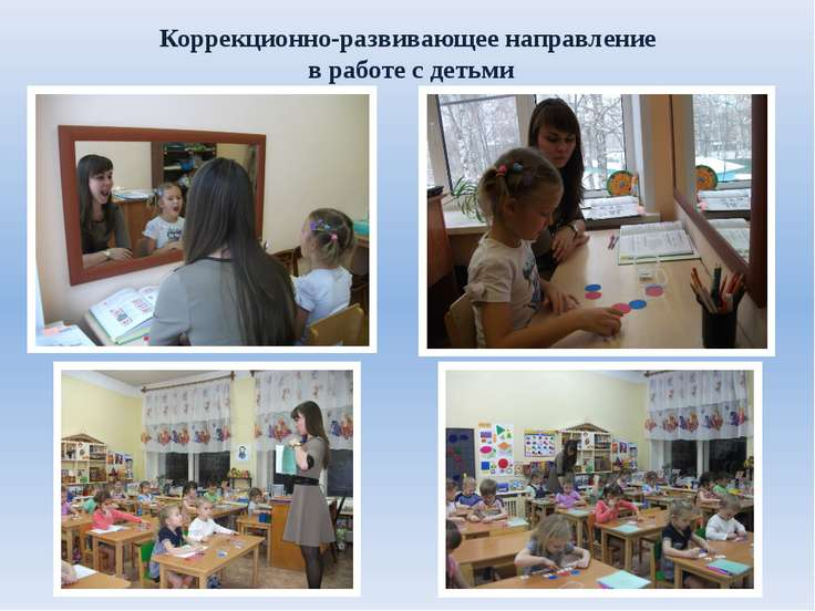 Коррекционно-развивающее направление в работе с детьми