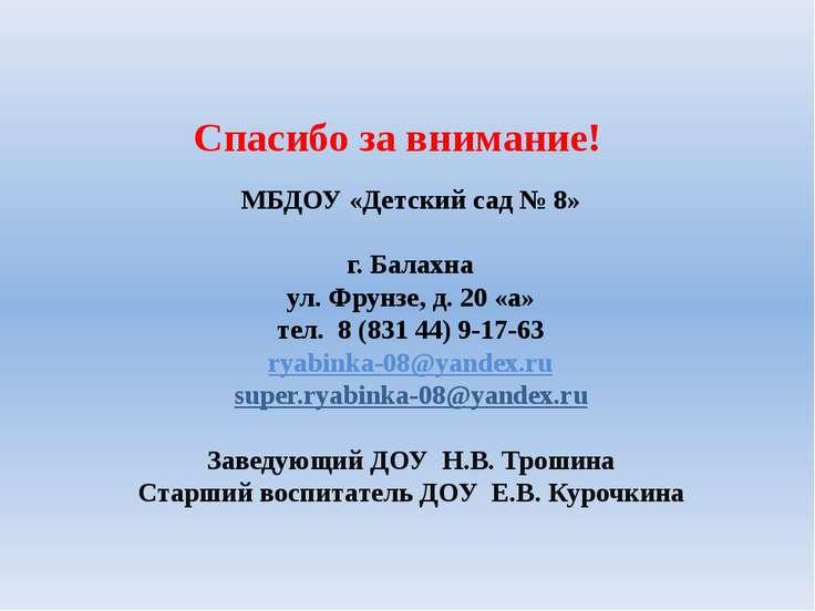 МБДОУ «Детский сад № 8» г. Балахна ул. Фрунзе, д. 20 «а» тел. 8 (831 44) 9-17...
