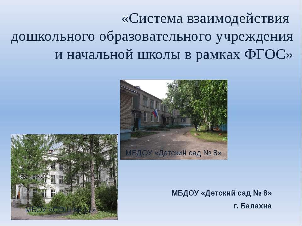 «Система взаимодействия дошкольного образовательного учреждения и начальной ш...