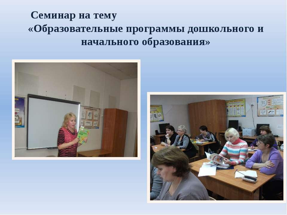 Семинар на тему «Образовательные программы дошкольного и начального образования»