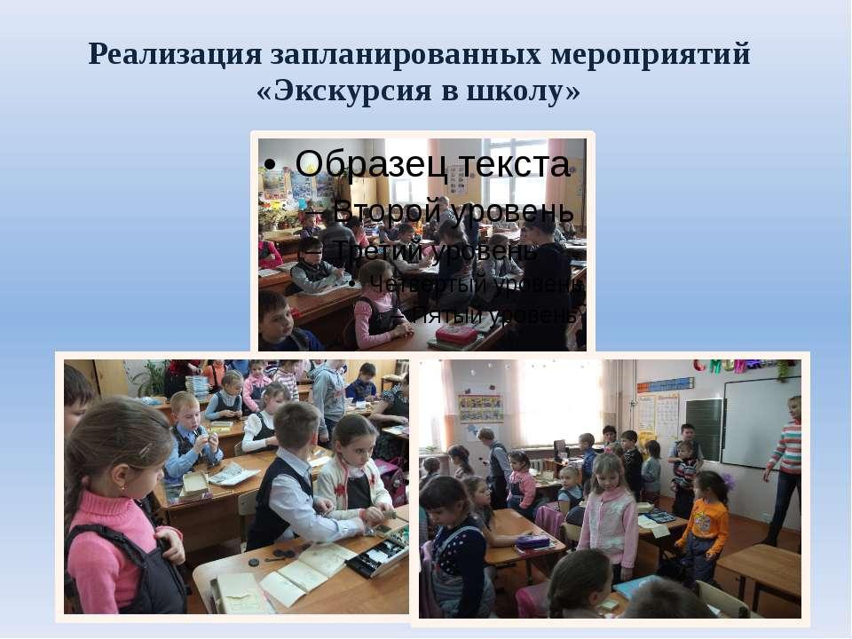 Реализация запланированных мероприятий «Экскурсия в школу»