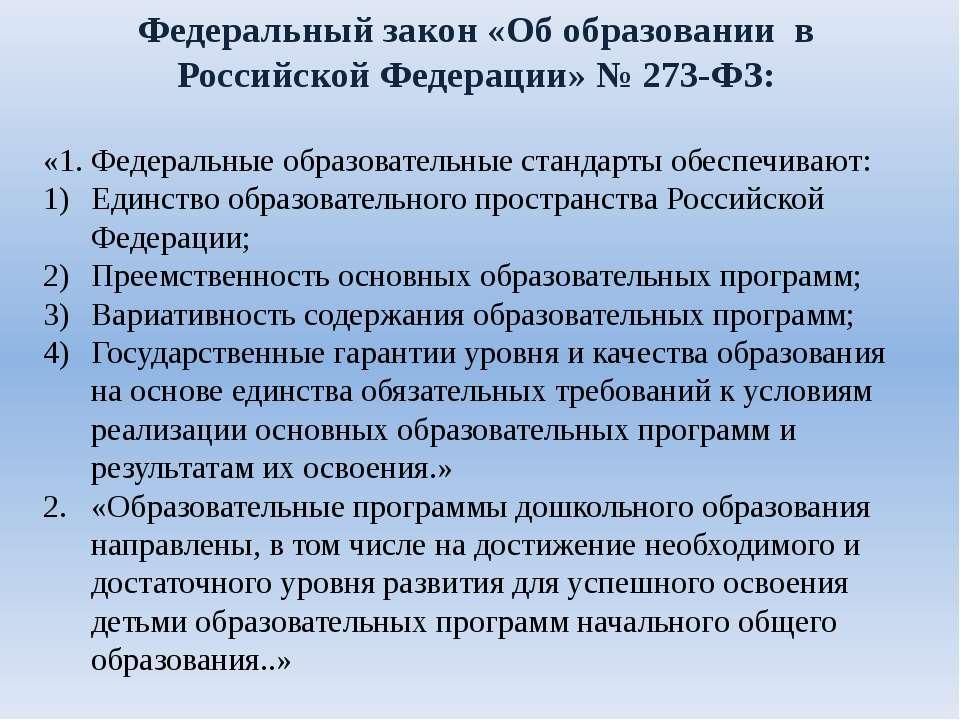 Федеральный закон «Об образовании в Российской Федерации» № 273-ФЗ: «1. Федер...