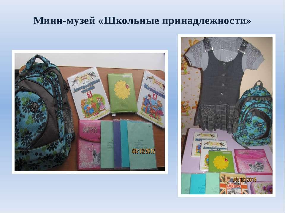 Мини-музей «Школьные принадлежности»