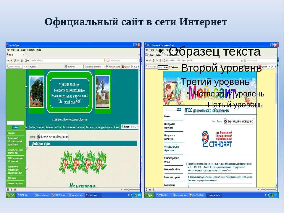 Официальный сайт в сети Интернет
