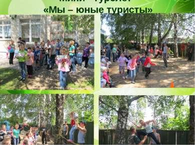 Спортивный праздник с участием родителей. Мини - турслёт «Мы – юные туристы»