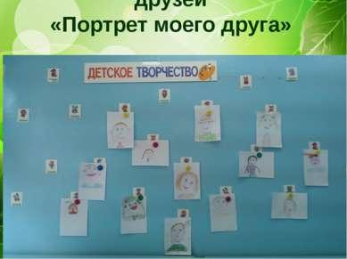 Международный день друзей «Портрет моего друга»