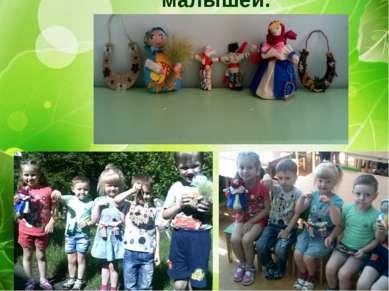Акция «День добрых дел» Обереги своими руками для малышей.