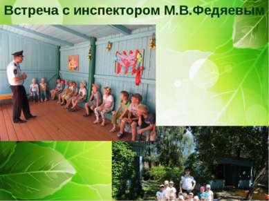День безопасного движения Встреча с инспектором М.В.Федяевым