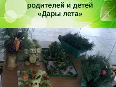 Выставка совместных работ родителей и детей «Дары лета»