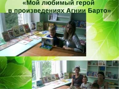 Совместный конкурс родителей и детей «Мой любимый герой в произведениях Агнии...