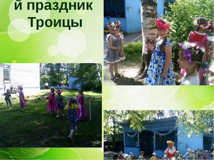Православный праздник Троицы