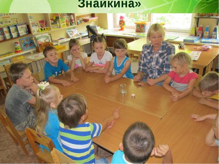 День юного следопыта «Лаборатория Умелкина и Знайкина»
