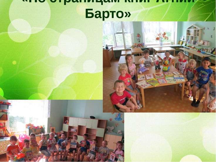 Проект «По страницам книг Агнии Барто»
