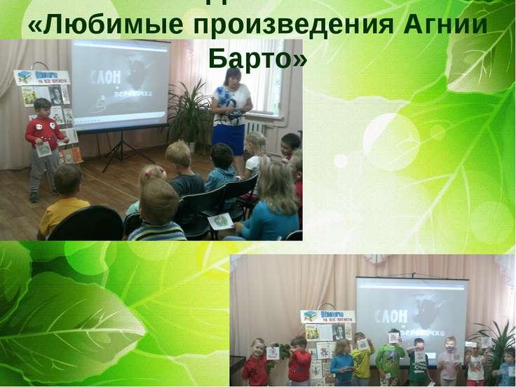 Экскурсия в библиотеку Ефременко «Любимые произведения Агнии Барто»