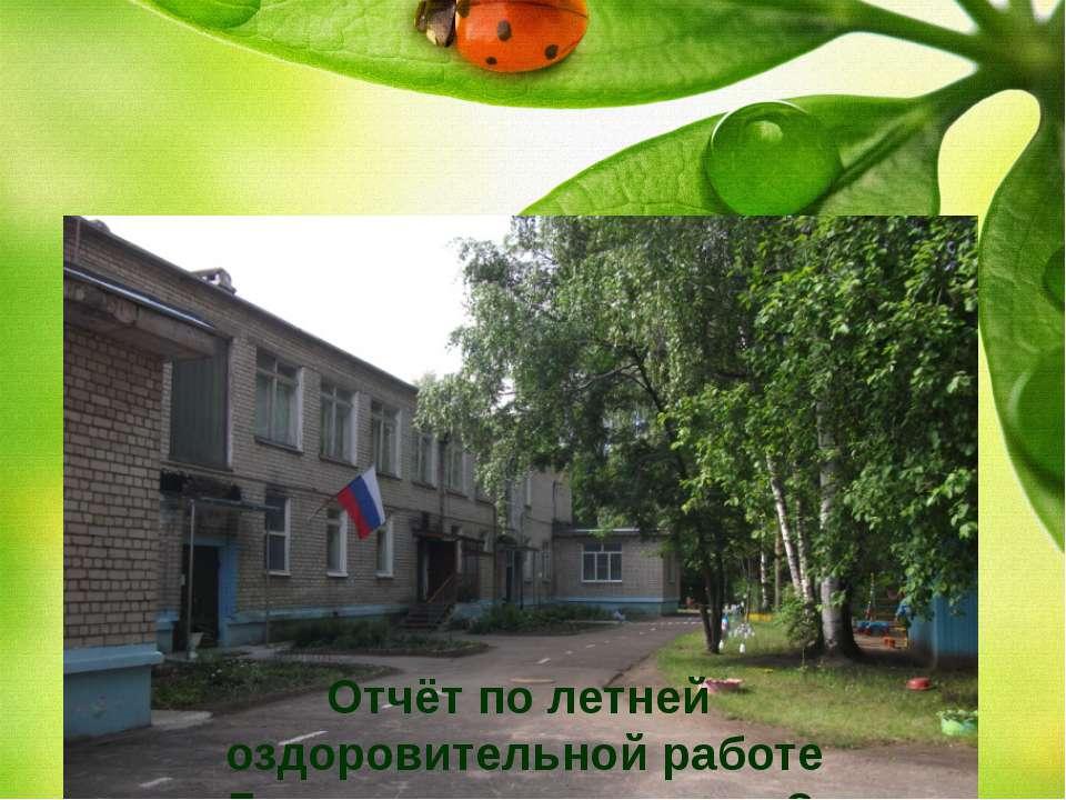 Муниципальное бюджетное образовательное дошкольное учреждение «Детский сад №8...