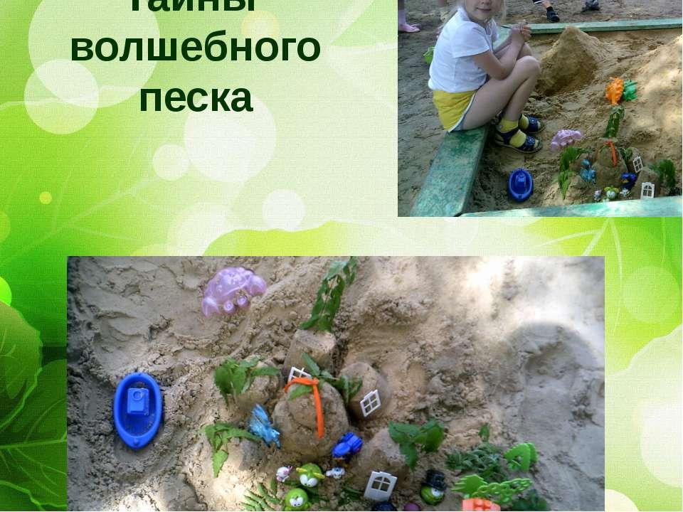 Тайны волшебного песка