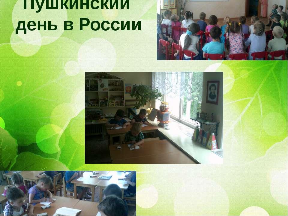 Пушкинский день в России