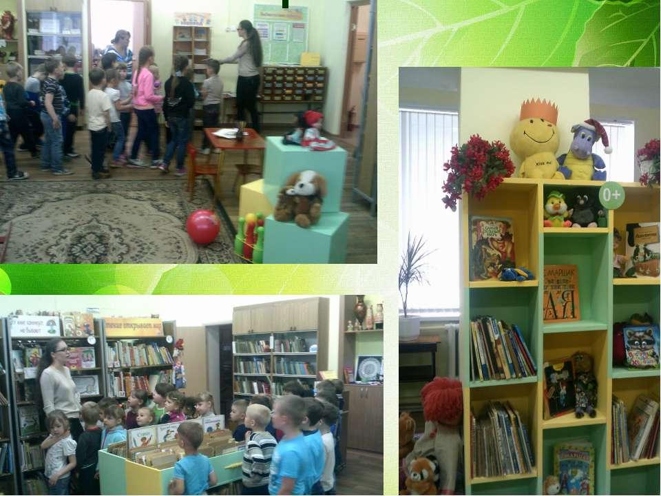 Экскурсия в библиотеку «В мире сказок»