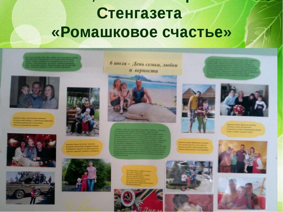 Всероссийский день любви, семьи и верности. Стенгазета «Ромашковое счастье»