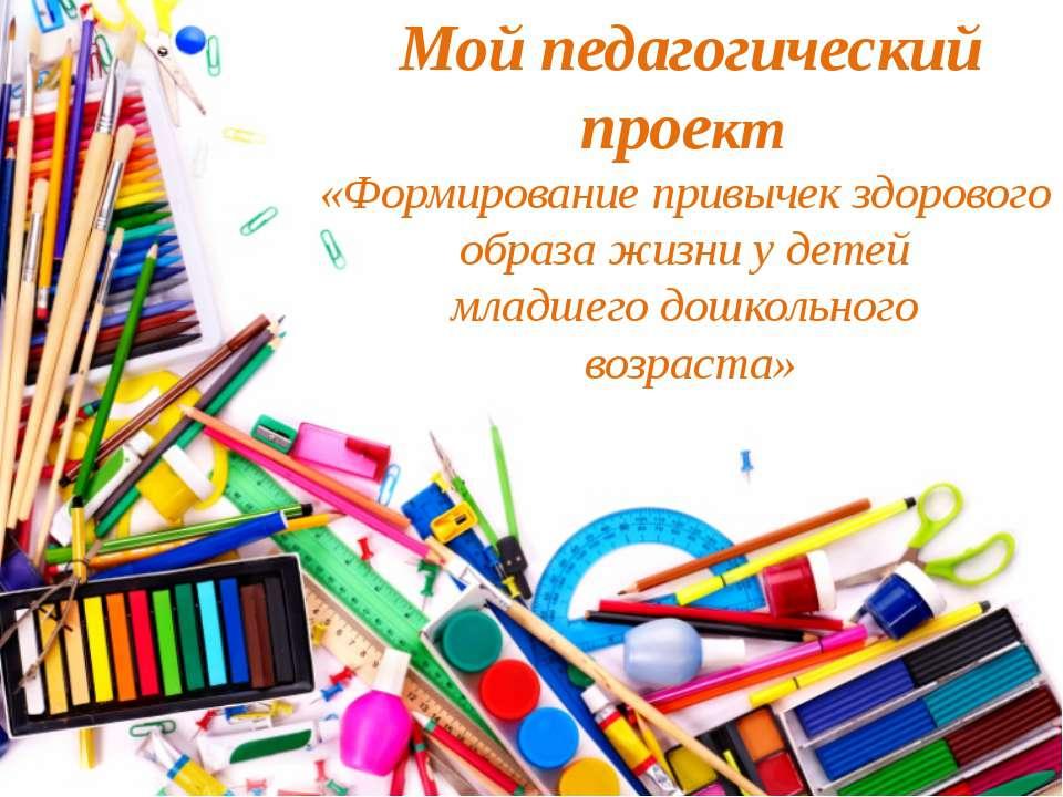 Мой педагогический проект «Формирование привычек здорового образа жизни у дет...