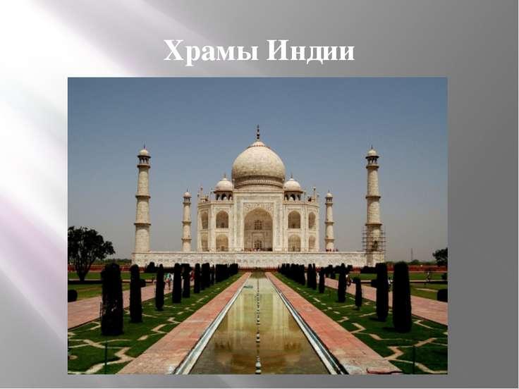 Храмы Индии