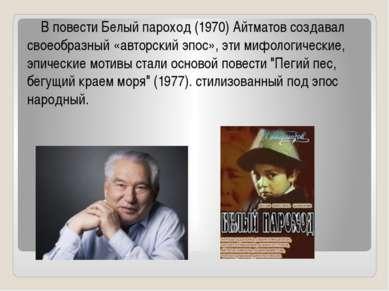 В повести Белый пароход (1970) Айтматов создавал своеобразный «авторский эпос...
