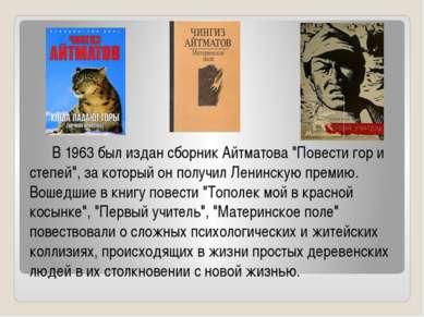 """В 1963 был издан сборник Айтматова """"Повести гор и степей"""", за который он полу..."""