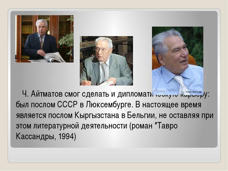 Ч. Айтматов смог сделать и дипломатическую карьеру: был послом СССР в Люксемб...