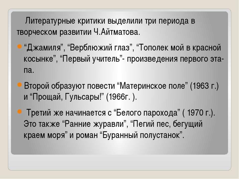 Литературные критики выделили три периода в творческом развитии Ч.Айтматова. ...