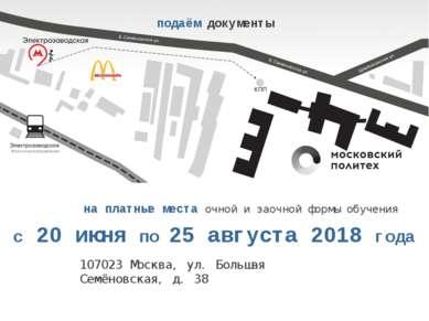 подаём документы 107023 Москва, ул. Большая Семёновская, д. 38 с 20 июня по 2...