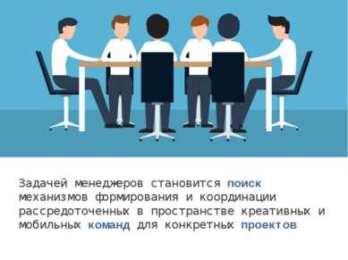 Задачей менеджеров становится поиск механизмов формирования и координации рас...