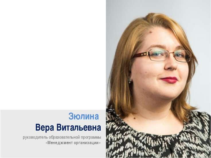 Зюлина Вера Витальевна руководитель образовательной программы «Менеджмент орг...